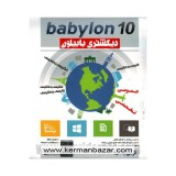 babylon 10 Dictionary